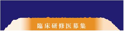東京慈恵会医科大学附属病院 臨床研修医募集